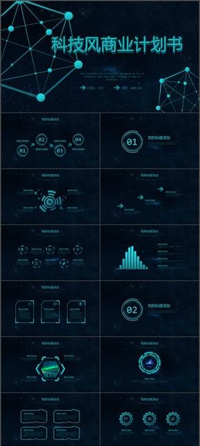 蓝色科技商业计划书企业简介动态ppt模板