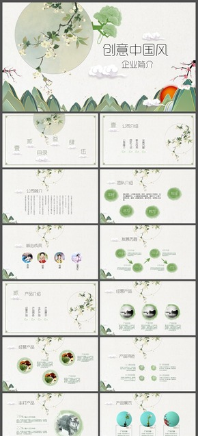 创意中国风企业简介形象宣传产品推介动态ppt模板