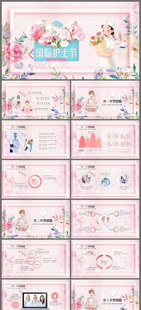 粉色水彩风国际护士节医生医院动态ppt模板