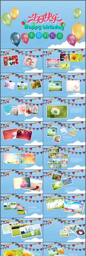 卡通儿童生日祝福生日宴动态ppt模板