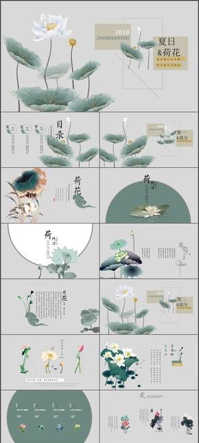 中国风水墨荷花古风国学课件教育动态ppt模板