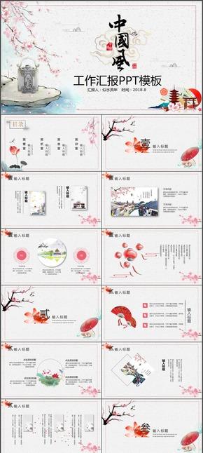 唯美文艺中国风古风工作汇报动态PPT模版