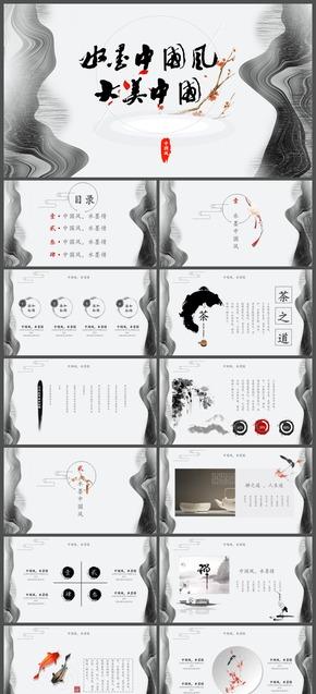 大气水墨中国风企业简介商业艺术通用动态PPT模板