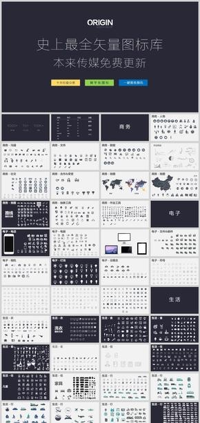 【本来】扁平化矢量图标库商务工作汇报素材可编辑一键替换颜色