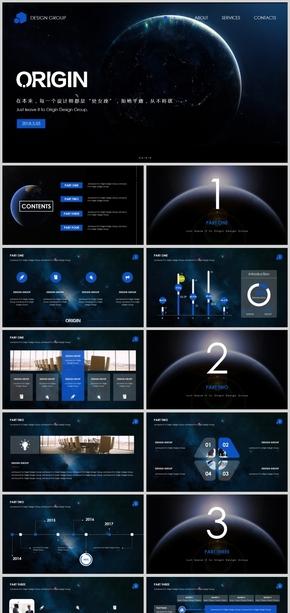 【本来】科技感宇宙星空大气公司介绍工作汇报商业计划书PPT模板