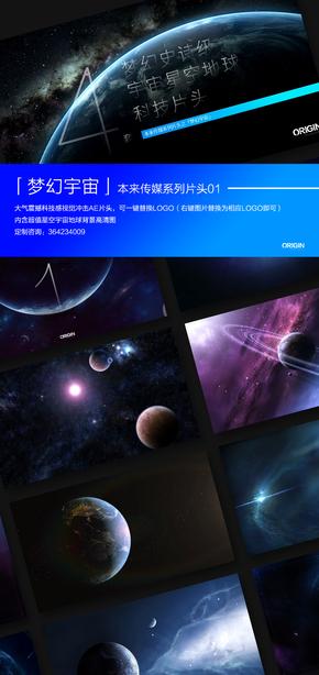 大气梦幻震撼宇宙星空科技地球片头工作汇报-本来传媒PPT模板