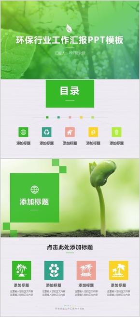 绿色环保行业工作汇报PPT模板