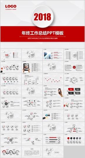 紅色微立體工作匯報新年計劃PPT模板