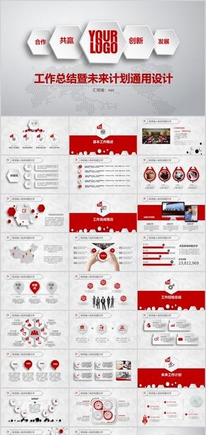 微立体红色商务总结计划PPT目标