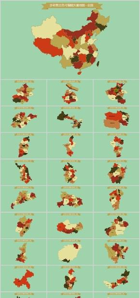 矢量复古可编辑中国地图PPT图表