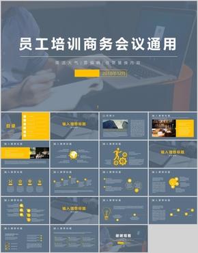 简洁企业介绍员工培训PPT模板