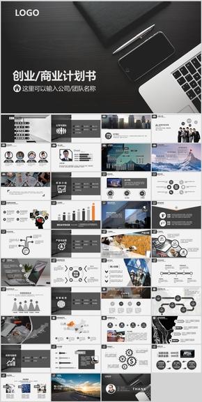 黑色商务创业融资计划PPT模板
