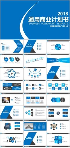 蓝色商务创业计划书PPT