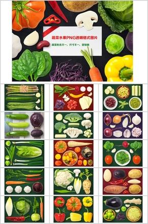 高清透明格式蔬菜图片合集 (尺寸以实际为准)