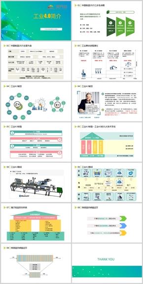 工業4.0&中國2025