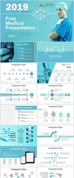 蓝色图文高端医疗医药事业专用,汇报,总结,计划PPT模板带全套素材