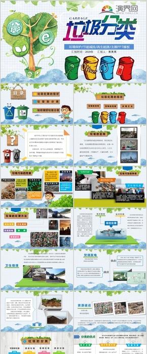 绿色垃圾分类宣传教育PPT模板