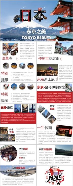 艺术东京旅游攻略PPT模板
