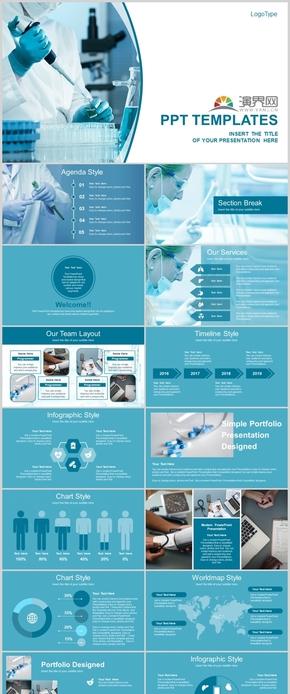 蓝色大气健康医疗医药事业专用PPT汇报总结计划演示模板
