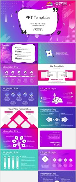 渐变色商务会展工作类科技互联网风格发布会PPT模板