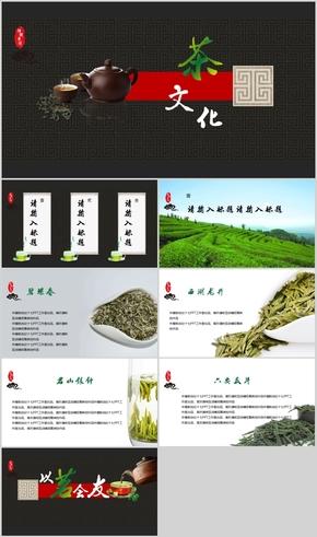 绿色茶文化介绍古风禅意PPT模板