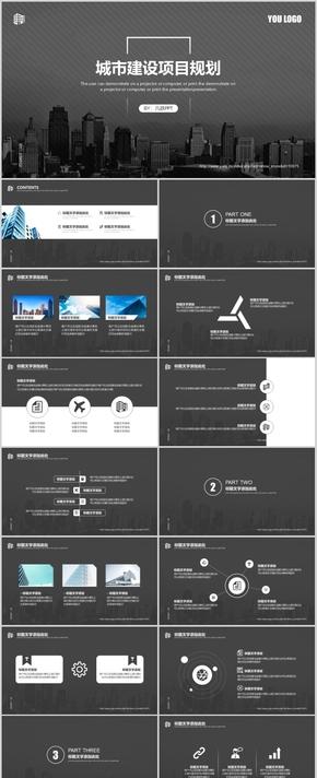 黑白城市建设项目规划商务PPT模板