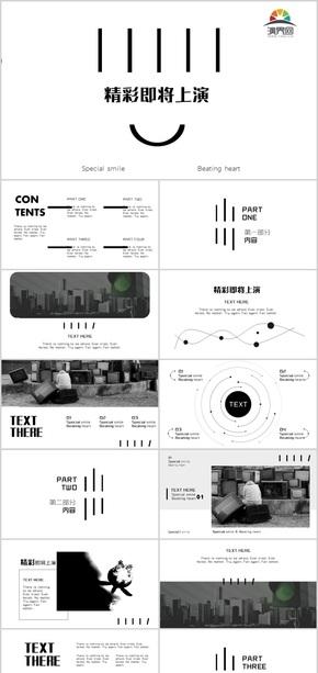 黑白大氣簡約商務風雜志風工作匯報PPT模板