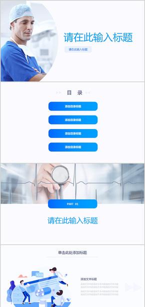 蓝色简约医疗行业形象宣传公司介绍PPT模版