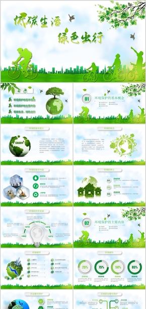 绿色环保低碳生活环保主题班会ppt模版