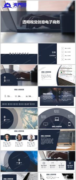 透明視覺商務報告培訓PPT