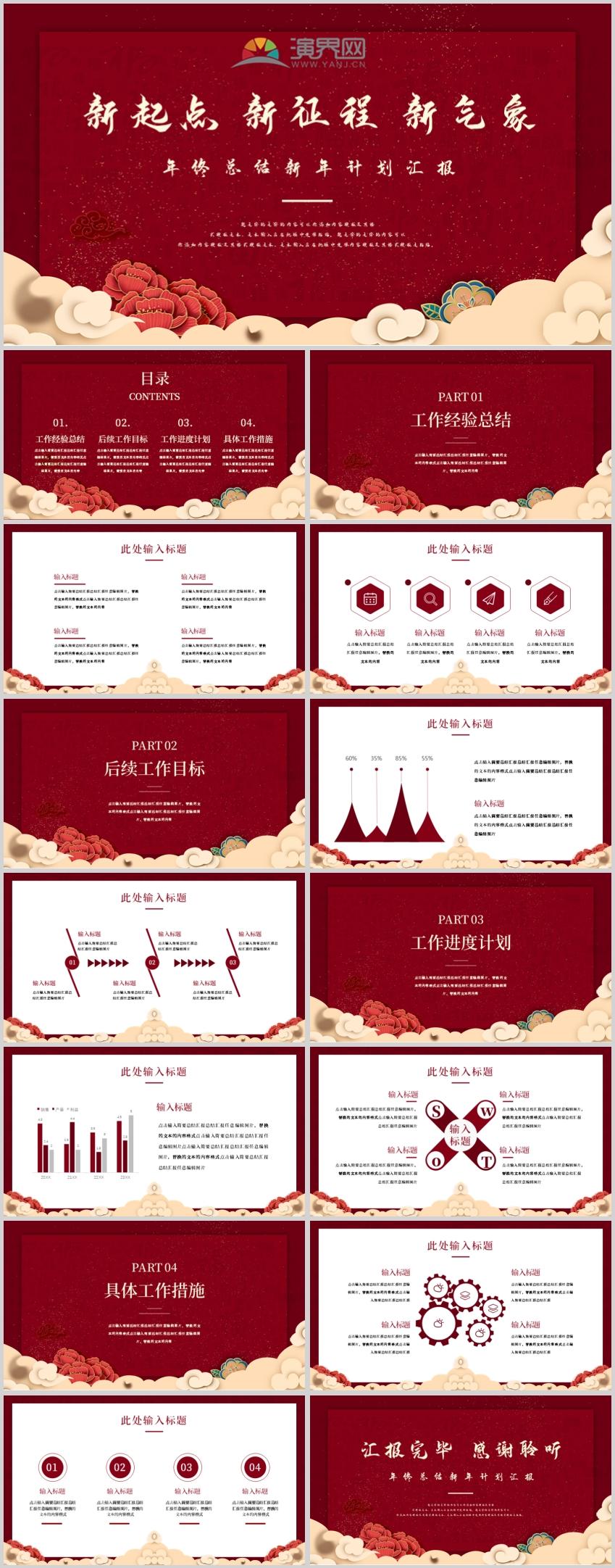 紅色中國風新春新年總結匯報模板