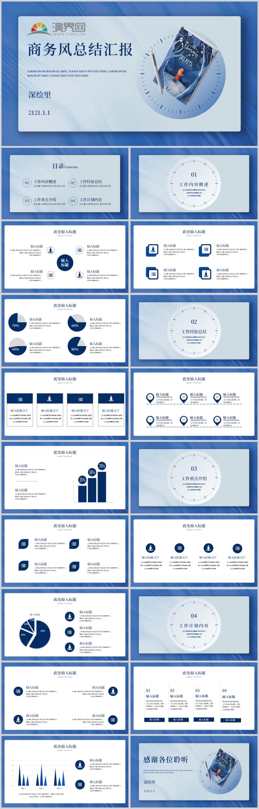 蓝色商务风企业产品发布年终总结汇报模板