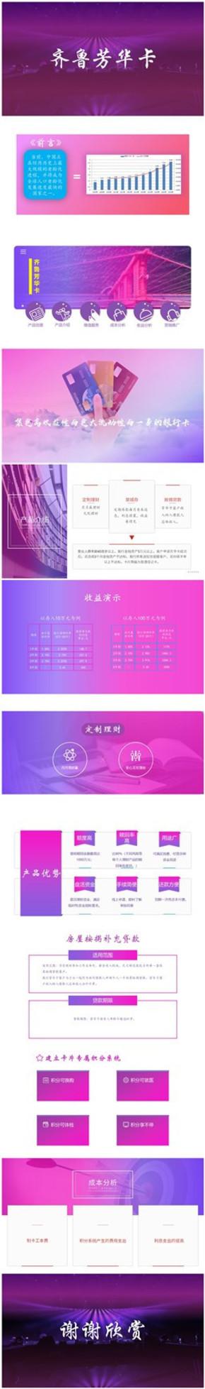 紫色银行业产品发布PPT