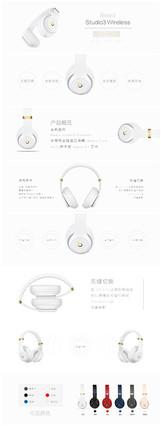 简约白色Beats耳机(动画版)产品介绍