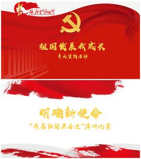 红色党政风PPT