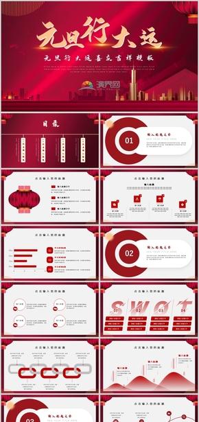 红色大气中国风新年新春企业商务总结汇报模板