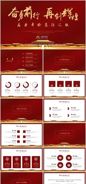 红色中国风新年新春企业年会年终总结汇报模板