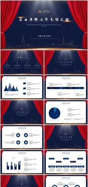 蓝色简约商务风企业年终总结汇报模板