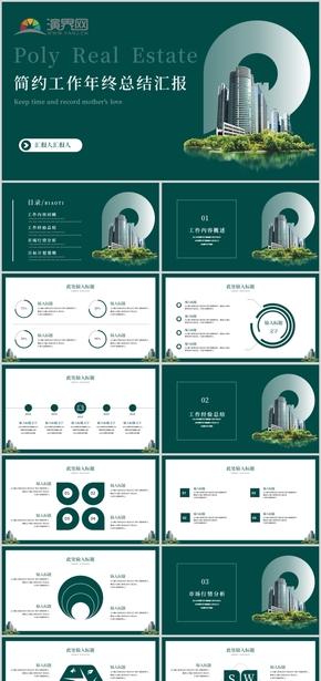 绿色小清新企业年终总结汇报产品发布PPT模板