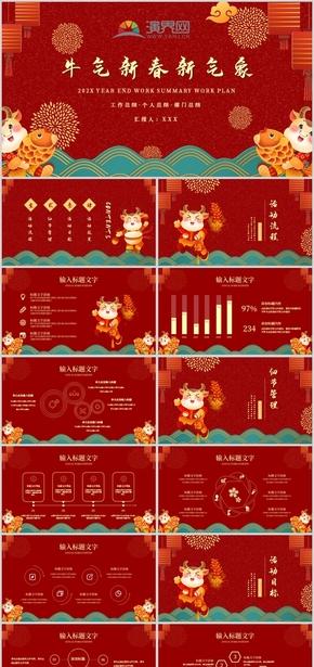 2021新年春节红色大气总结汇报模板
