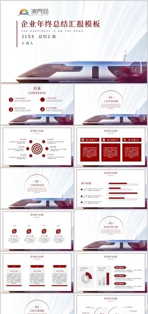 红色大气新年简约企业商务总结汇报模板