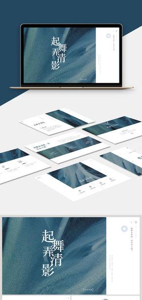 【商務】藍色商務風歐美風簡約風工作匯報企業介紹清新PPT模板