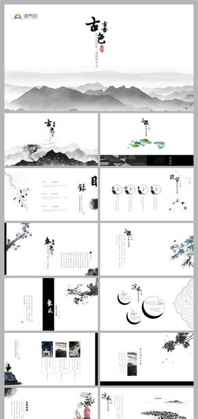 【中國風】典雅水墨清新中國風復古模板