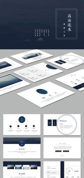 【商務】藍色簡潔歐美風商務風工作匯報演講模板