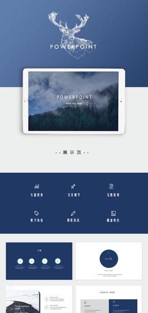 藍色歐美風簡約風雜志風匯報PPT模板