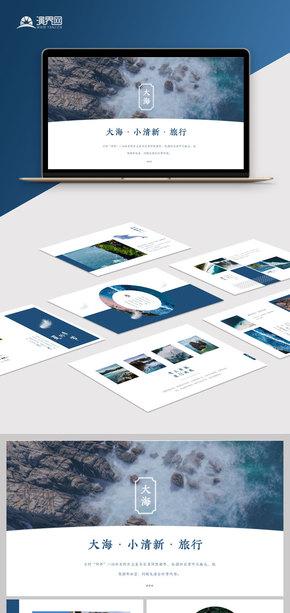 【雜志風】藍色海洋雜志風旅行小清新模板