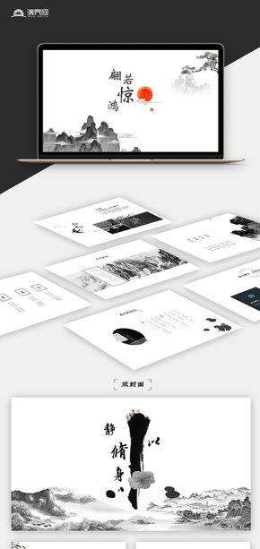 【中國風】黑色中國風水墨典雅模板