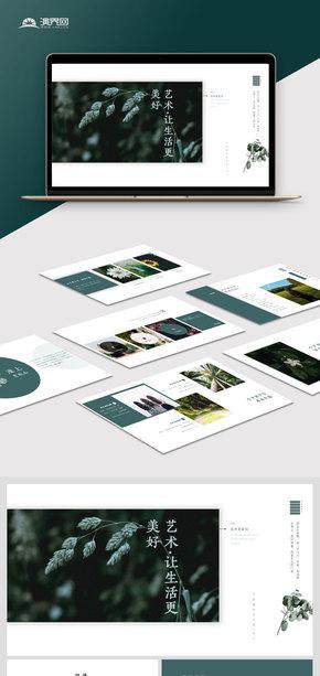 【杂志风·小清新】绿色艺术小清新杂志风模板