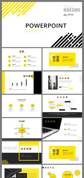 【雜志風】黃色雜志風簡約模板