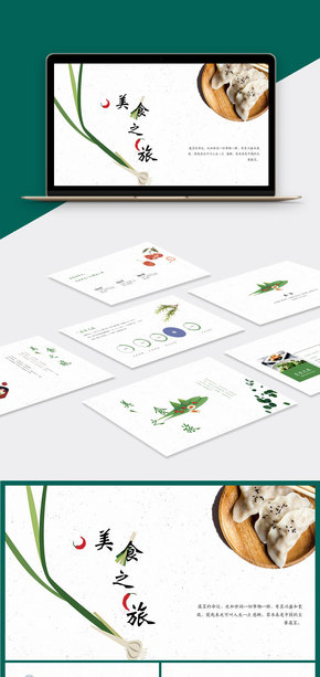 【美食·小清新】綠色美食小清新插畫風模板